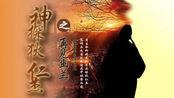 神探狄仁杰——再见幽兰.061