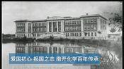 南开大学化学学院——爱国初心 报国之志 南开化学百年传承