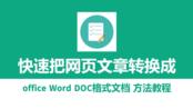 如何快速把网页文章转换成 office word doc格式文档 方法教程