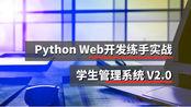 Python开发学生管理系统,实现学生数据的删除