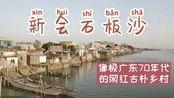 民风淳朴难得净土 航拍两百多年历史的岛上古村落-江门新会石板沙