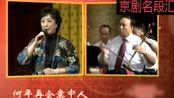 京剧舞台上最精彩的夫妻档,京剧唱得好,京胡拉得更精湛
