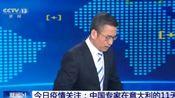 【意大利病亡率为什么这么高?】 中国首批赴意大利抗疫医疗专家组组长梁宗安:意大利是一个天主教国家,同时意大利人口老龄化也非常明显