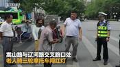 【河南】收废品老人撞车被判全责 司机举动让人暖心-河南身边事-五羊视频