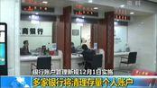 银行账户管理新规12月1日实施 同一银行只能开立一个Ⅰ