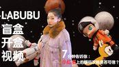 【Maggie Mong】POPMART LABUBU初买盲盒开箱视频,新手光环是个谜?小红书力推的编码攻略真的有用吗?