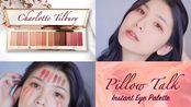 【很烧很种草】2020最新眼影盘Charlotte Tilbury Pillow Talk 12色大盘测评+眼妆+脸上试色+和四色盘对比 | 美!日常!好上手!