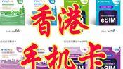 办理香港手机卡 手机号 中国移动 中国电信