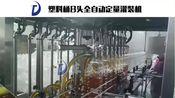 【机械】东泰塑料桶8头全自动定量灌装机效率高客户现场