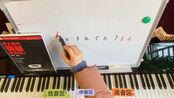 钢琴入门零基础教学