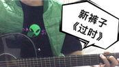 正常人类学一晚上的吉他是什么样子?《过时》——新裤子,教我吉他的老师是新裤子脑残粉,第一节课练这个!