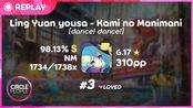 Aristia   Ling Yuan yousa - Kami no Manimani [dance! dance!] 98.13% FC #3 Loved