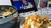 【神厨小Zoeyy的第三支vlog】午餐一人食|咖喱鸡排饭|奇葩说第6季|圣诞节