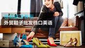 51_外贸鞋子批发档口英语UNIT17-4变更交货期常用语