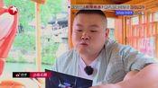 经典!《极限挑战5之20190630》岳云鹏高能片段,哈哈哈哈哈都给我笑!