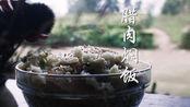 """【蜀南食府vlog19】农村姑娘自制的腊肉焖饭,配上个凉拌""""鱼腥草""""也太绝了"""