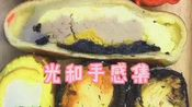圆圆的奶糖(2.27)-光和手感特辑 欧包/蛋黄酥/虎皮卷简直都是在吃馅!!