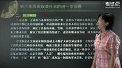 2021年考研 朱绍侯《中国古代史》真题解析 13讲