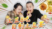 土豆8吃!自制土豆宴!8种不同做法制作土豆,你最喜欢哪一种?狼牙土豆、香辣土豆丝、炸薯条、东北呼土豆、干土豆片炖鸡腿、干锅土豆片、拔丝土豆、中国美食特色小吃!p