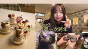 【可乐】留学生在韩国第一次跨年竟然喝断片了?!|和日本朋友逛街、唱k的闹腾一天