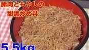 【大胃王】河田大志 5.5kg!做猪肉和豆芽的甜炒酱盖饭吃!