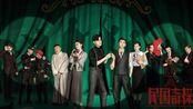 【民国奇探最新预告】胡一天&张云龙&肖燕主演 预计3月24日播出期待新剧上映