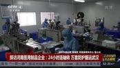 探访河南医用制品企业:24小时连轴转 万套防护服运武汉