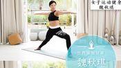 【香港】女子运动健身之魏秋琪:瑜伽错误动作(2018年09月21日)-04:正确入门、拣择瑜伽衫