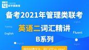 备考2021年管理类联考英语二词汇B系列(1)