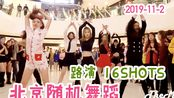 【TheMaze】北京KPOP随机舞蹈2019.11.2-路演《16 SHOTS》小姐姐们超酷翻跳Lisa版~随唱谁跳/随放随跳