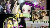 【视觉欣赏】bjd胶皮娃娃会展记录VLOG,北京DP站 by:阿三懒