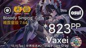 Vaxei丨*823pp 99.19%FC丨葉月ゆら - 鮮血の斉唱 [Bloody Singing] +HDHR