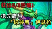 炉边聚会新卡体验:新伊瑟拉狂拉88巨龙!