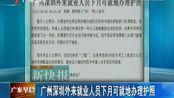 视频:广州深圳外来就业人员下月可就地办理护照