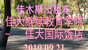 2019.09.21 佳木斯出租车(佳大继续教育学院-佳大国际饭店)POV