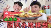 """外卖98元必胜客""""国庆小吃拼盘""""4只虾3只扇贝就要62块,真贵!"""