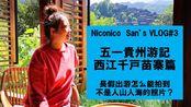 【长假出游怎么能拍到不是人山人海的照片?】五一贵州游记~西江千户苗寨篇【Niconico San's VLOG#3】