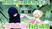 〔配音〕奥奇传说3月20新剧情!(第二集)