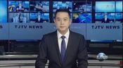 【资讯】2月7日18时至8日6时,天津新增7例新型冠状病毒肺炎确诊病例(累计确诊病例88例)