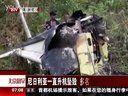 视频: 尼日利亚一直升机坠毁  多名政府官员遇难[北京您早]