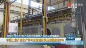 中国工业产品生产许可证管理目录压减幅度达83