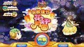 【178】洛克王国9月21日更新内容 秋之纸鸢风筝 虫虫危机
