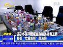 """视频: 辽宁本溪 酒瓶变身精美吸毒工具 爱美""""女裁剪师""""落法网 130103在线大搜索"""