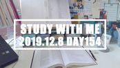 一剪薄弱的光,也要骄傲地捧出辉煌丨2019.12.8丨Day154丨Study With Me丨实时学习丨10h丨Study Vlog