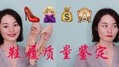【Amanda张荔枝】从此买鞋不多花一分钱教程|三个标准鉴定鞋子质量优劣
