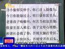 视频: 辽宁沈阳:幽默告示小偷严防偷盗骑车不愁121012在线大搜索