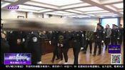 [都市零距离]哈尔滨市第五批黑恶犯罪案件公开宣判 50名被告人受法律严惩