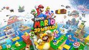 超级马里奥3D世界4人欢乐流程world-3(马里奥+路易基+奇诺比奥+碧琪公主)