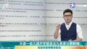 【辽宁大连】一幼儿园开学前发出九条家长群群规 切忌对老师奉承拍马
