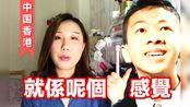 香港人【念诗】真这么夸张? 港理工中华文化专业学姐 告诉你粤语读诗的魅力